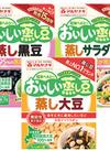 おいしい蒸し豆 92円(税抜)