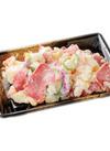 タン塩ポテトサラダ 298円(税抜)