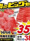 おいしい牛肉モモ部位 <ステーキ用・焼肉用> 358円(税抜)