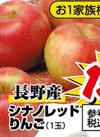 シナノレッドりんご 158円(税抜)