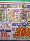 クック・ドゥ 300円(税抜)