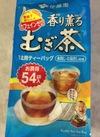 香り薫る麦茶ティーバック、先着100個、お一人様1点限り! 128円(税抜)