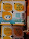 チチヤス瀬戸内レモンヨーグルト 158円(税抜)