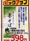一番摘み掛川茶をつかった茶そば 398円(税抜)