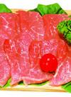 豚もも焼肉用 150円(税抜)