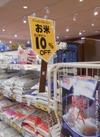毎週土曜日はお米の日 10%引