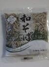 和そば 98円(税抜)