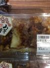 山芋とろ〜り焼き 298円(税抜)