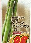 グリーンアスパラガス 98円(税抜)