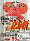 びらとりふぞろいトマト 258円(税抜)