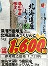 ふっくりんこ 1,600円(税抜)