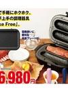 焼き芋メーカー 6,980円(税抜)