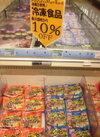【月曜】冷凍食品コーナー 10%引