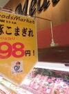 【月曜】豚こま切れ 98円(税抜)