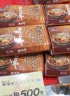 まことや 味噌煮込みうどん 500円(税抜)