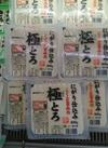 こくと旨みの極とろ 79円(税抜)