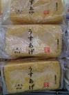うすあげ 2枚入 49円(税抜)