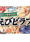 えびピラフ 198円(税抜)