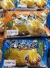 北海道小麦のざるラーメン・焙煎ごまだれ 158円(税抜)