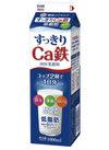 すっきりCa鉄 138円(税抜)