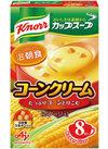 クノールカップスープ(コーンクリーム・ポタージュ・粒たっぷりコーン) 258円(税抜)