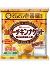 CoCo壱番屋監修カレーナゲット 199円(税抜)