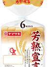 芳熟宣言食パン 99円(税抜)