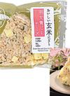おいしい玄米にぎり 明太青じそチーズ 125円