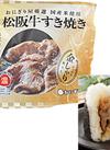 金しゃりおにぎり「極」 松阪牛すき焼き 298円