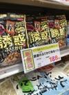 誘惑のふりかけ海老イカ 158円(税抜)