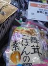 舞茸ご飯の素 198円(税抜)