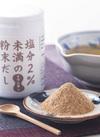 塩分2%未満の粉末だし 660円(税抜)