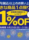 500円(税込)以上お買い上げで1点11%OFF! 11%引