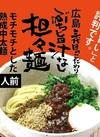 ぶち旨汁なし担々麺 499円(税抜)