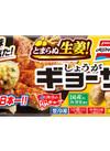 しょうがギョーザ 199円(税抜)
