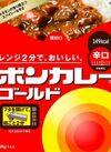 ボンカレーゴールド 98円(税抜)