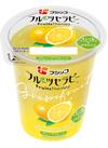 フルーツセラピー(バレンシアオレンジ・グレープフルーツ) 88円(税抜)