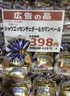 シャウエッセン チェダー&カマンベール 398円(税抜)