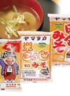 米こうじみそ・田舎みそ・おみそやさん 178円(税抜)