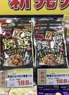 誘惑のふりかけ 158円(税抜)