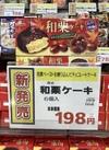 和栗ケーキ 198円(税抜)