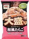 大盛りスパゲティ〔和風たらこ〕 128円(税抜)
