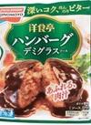 洋食亭ハンバーグ 148円(税抜)