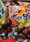 しっとり甘栗 178円(税抜)