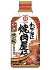 わが家は焼肉屋さん 中辛 228円(税抜)
