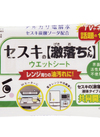 セスキの激落ちくん ウエットシート 108円(税抜)