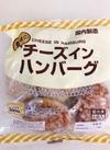 チーズインハンバーグ 6個入 590円(税抜)