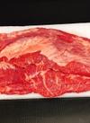 牛かいのみ肉 298円(税抜)