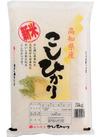 新米 高知県産こしひかり 1,880円(税抜)