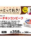 シーチキンコンビーフ 358円(税抜)
